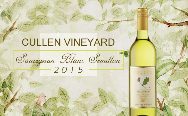 【全球醉低价】Cullen Vineyard Sauvignon Blanc Semillon 2015