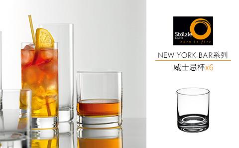 【精品清仓】Stolzle索雅特New York Bar威士忌杯(6只装)