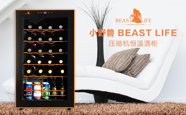 【特价国民酒柜】小野兽 Beast Life 压缩机恒温酒柜 再赠酒