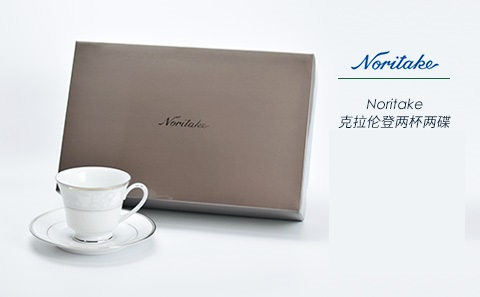 【特价清仓】日本则武Noritake 克拉伦登咖啡两杯两碟礼盒装