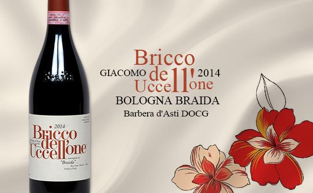 【名庄旗舰】Braida Bricco dell Uccellone Barbera d'Asti