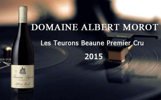 【超级年份】Domaine Albert Morot Les Teurons Beaune Premier Cru 2015