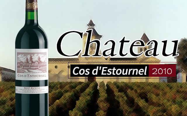 【超二名庄】Chateau Cos d'Estournel 2010
