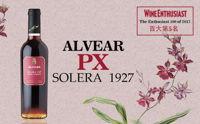【百大第五名】Alvear PX Solera 1927 RP 98