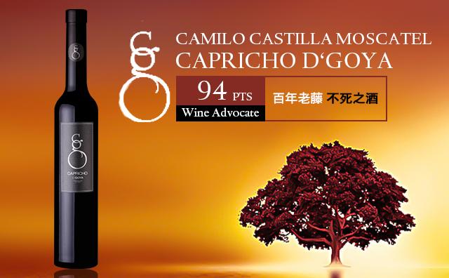 【不死之酒】Camilo Castilla Moscatel Capricho d'Goya