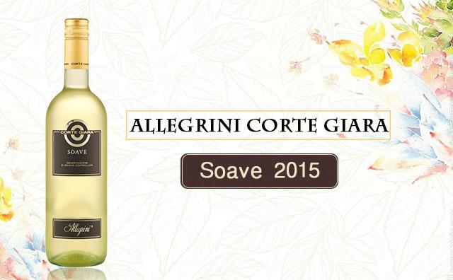 【大红虾三星庄】Allegrini Corte Giara Soave 双支套装