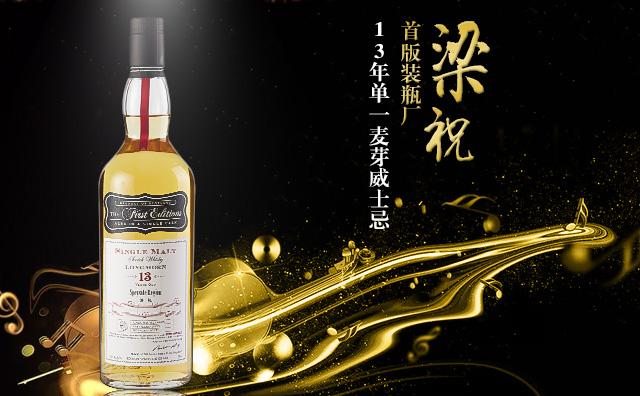 """【高端限量】""""梁祝""""二重奏13年单一麦芽威士忌"""