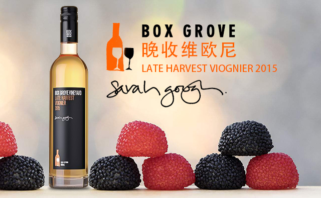 【力荐】Box Grove Vineyard Late Harvest Viognier 2015
