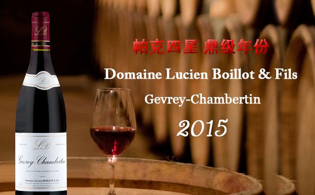 【帕克四星】Domaine Lucien Boillot & Fils Gevrey-Chambertin 2015