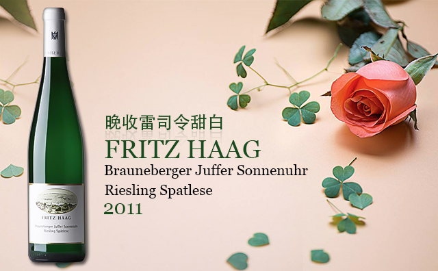 【高端VDP】Fritz Haag Brauneberger Juffer Sonnenuhr Riesling Spatlese 2011