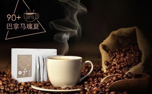 【职人手作】时尝咖啡--展望 90+巴拿马瑰夏