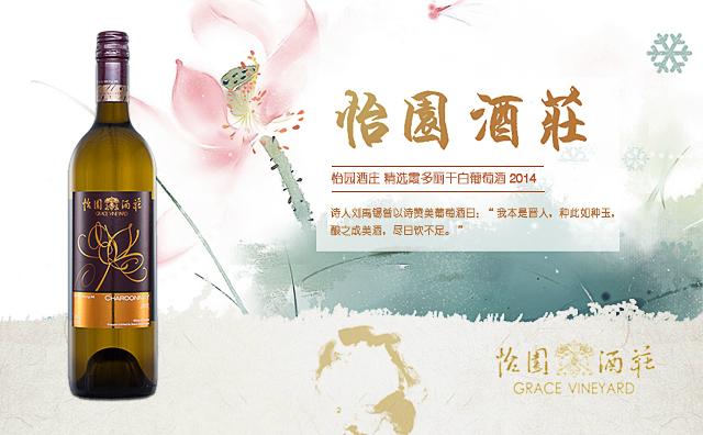【国产精品】怡园酒庄 精选霞多丽干白葡萄酒