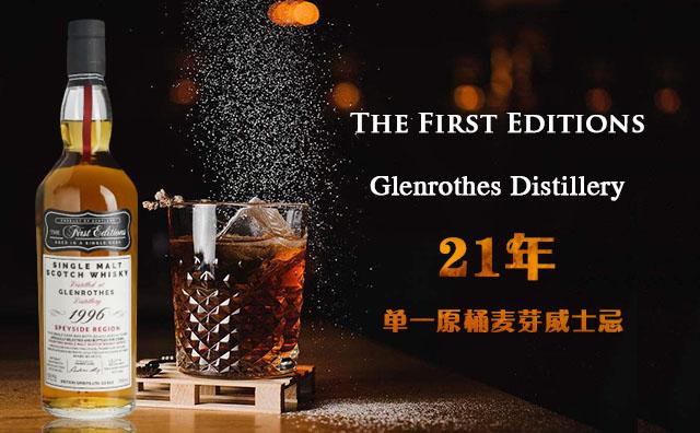 【单一原桶】The First Editions Glenrothes Distillery Single Malt Scotch Whisky 1996