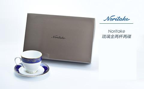 【清仓】日本则武Noritake琉璃金咖啡两杯两碟礼盒装