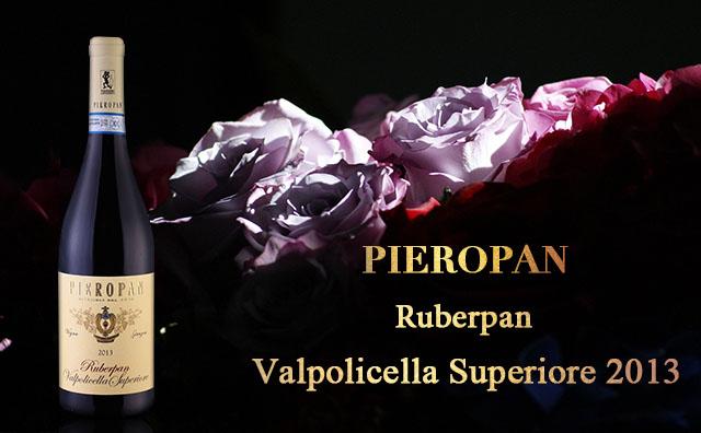 【大名家】Pieropan Ruberpan Valpolicella Superiore DOC