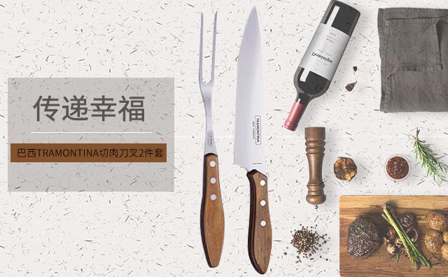 【特价清仓】巴西Tramontina切肉刀叉2件套