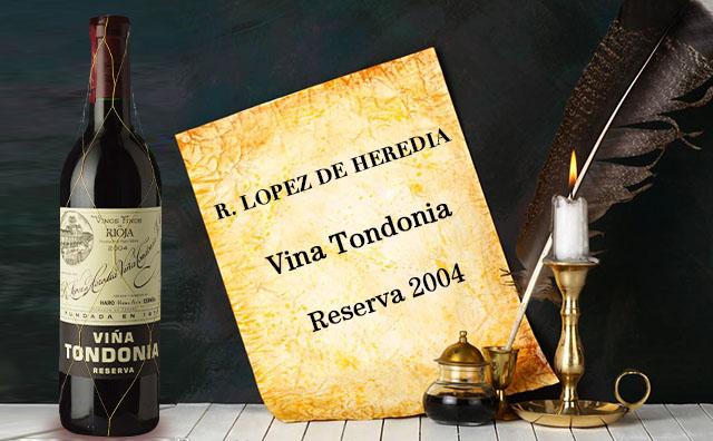 【陈年好酒】R.Lopez de Heredia Vina Tondonia Reserva 2004