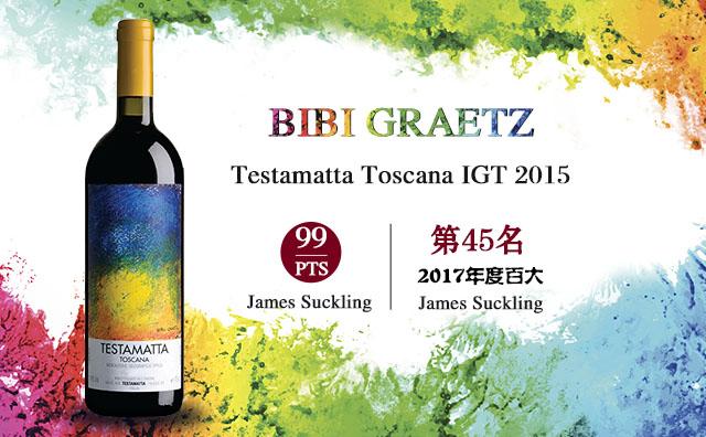 【99分旗舰】Bibi Graetz Testamatta Toscana IGT 2015