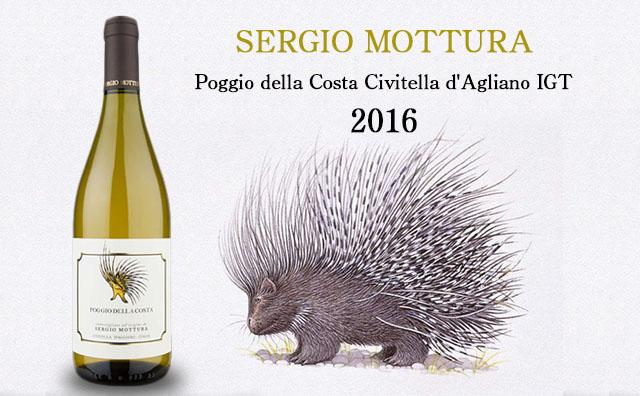【不爆不科学】Sergio Mottura Poggio della Costa Civitella d'Agliano 双支套装