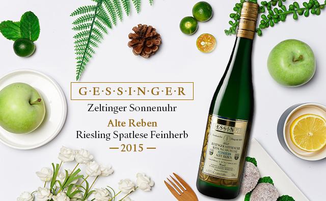 【日冕园老藤】Gessinger Zeltinger Sonnenuhr Alte Reben Riesling Spatlese Feinherb 2015