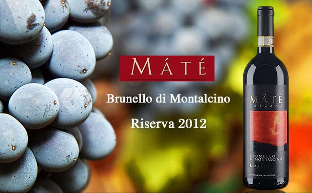 【五星年份收藏】Mate Brunello di Montalcino Riserva DOCG 2012