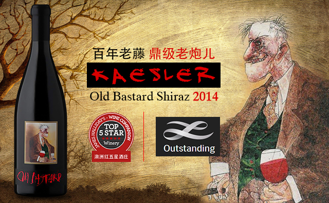 【历史底价】Kaesler Old Bastard Shiraz Barossa Valley 联合直采鼎级老炮