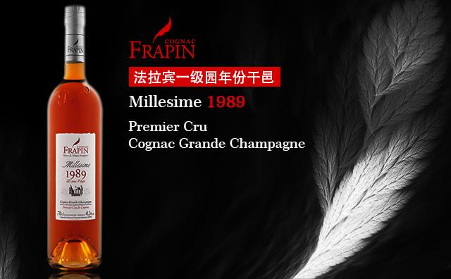 【高端干邑】Frapin Millesime Premier Cru Grande Champagne Cognac 1989 礼盒装
