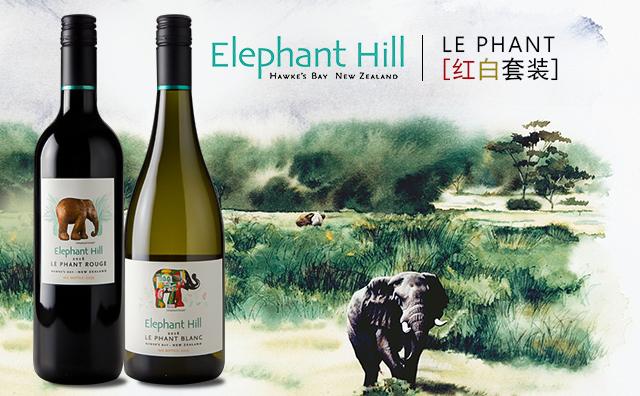 【限量特别版】Elephant Hill Le Phant 红白套装