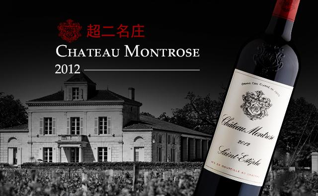 【名庄抄底】Chateau Montrose