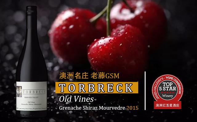 【福利口粮】Torbreck Old Vines GSM 2015 单收套装 狂降