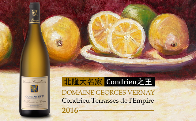 【Condrieu之王】Domaine Georges Vernay Condrieu Terrasses de l'Empire