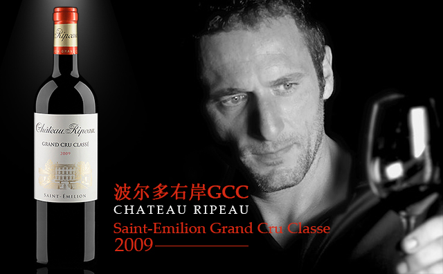 【爆款性价比】Chateau Ripeau Saint-Emilion Grand Cru Classe 2009