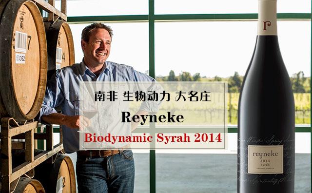 【性价比之巅】Reyneke Biodynamic Syrah 2014 双支套装