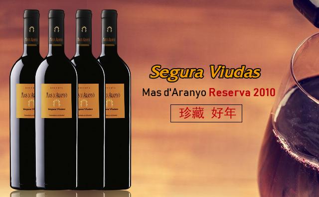 【超值餐酒】Segura Viudas Mas d'Aranyo Reserva 四支超值套装