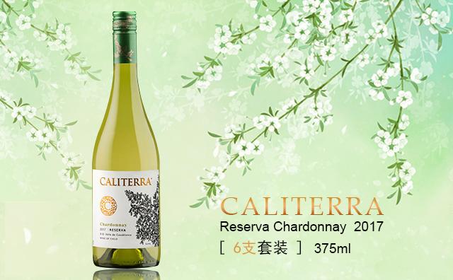 【贴心小酒】Caliterra Reserva Chardonnay 375ml 6支套装