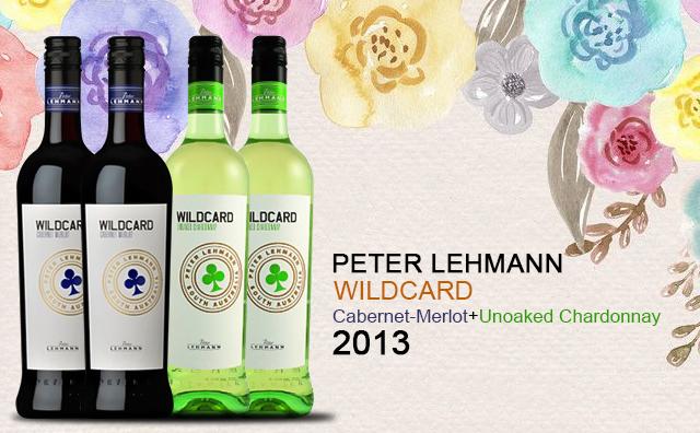 【福利特献】Peter Lehmann Wildcard Cabernet Merlot+Unoaked Chardonnay 红白四支套装