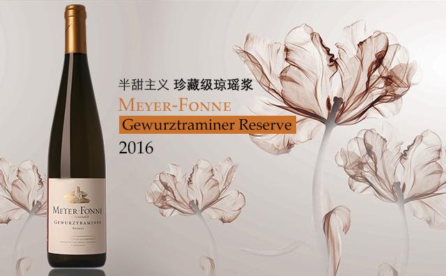 【半甜主义】Meyer-Fonne Gewurztraminer Reserve 2016