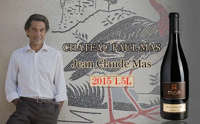 【高质翘楚】Jean Claude Mas Chateau Paul Mas 1.5L
