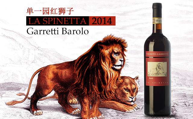 【单一园狮子】La Spinetta Vigneto Garretti Barolo