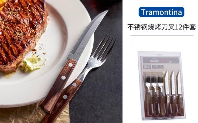 【高性价比】巴西Tramontina牛排刀叉12件套