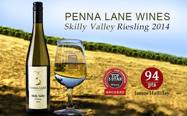 【超高性价比】Penna Lane Wines Skilly Valley Riesling