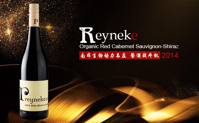 【南非佳酿】Reyneke Organic Red Cabernet Sauvignon-Shiraz