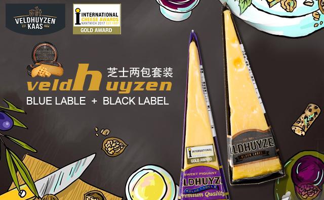 【金奖芝士】Veldhuyzen Blue lable/Black label 芝士两包套装