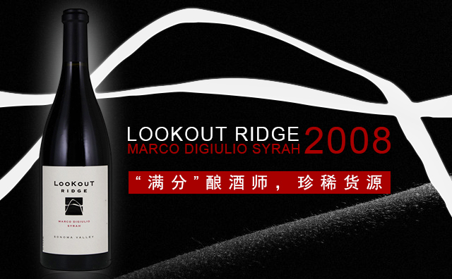 【车库佳酿】Lookout Ridge Marco Digiulio Syrah