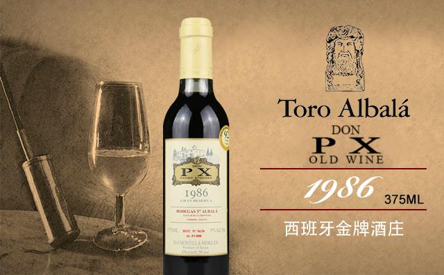 【老年份特荐】Bodegas Toro Albala Don PX Old Wine 1986