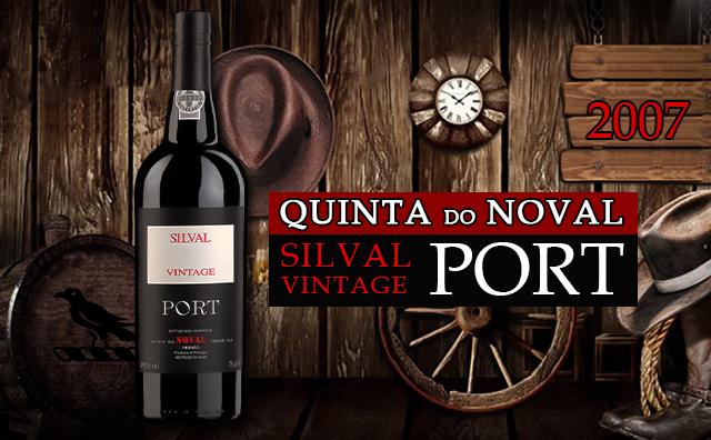 【飞鸟园珍酿】Quinta Do Noval Silval Vintage Port 2007 大降16%