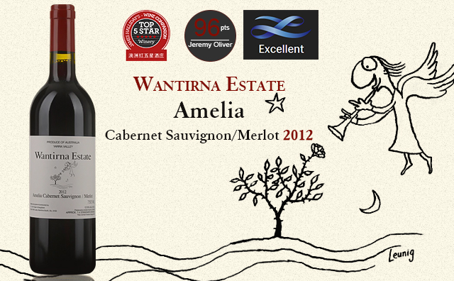 【高分福利】Wantirna Estate Amelia Cabernet Sauvignon Merlot 2012