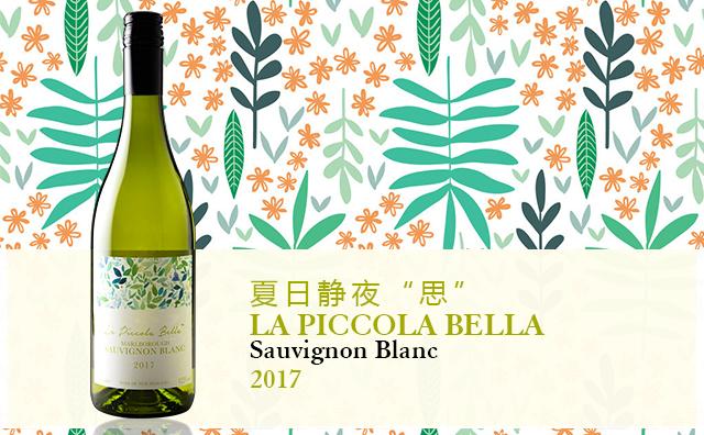"""【情""""思""""绵绵】La Piccola Bella Sauvignon Blanc 2017 双支套装"""