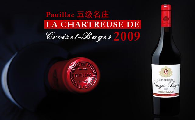 【波尔多精英会】La Chartreuse de Croizet-Bages 2009