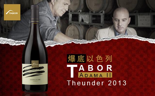 【奇趣炸裂】Tabor Adama II 'Thunder' Galilee Israel 2013